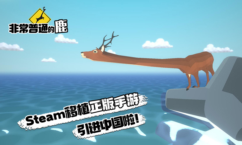 非常普通的鹿中文版