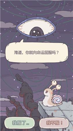最强蜗牛QQ版