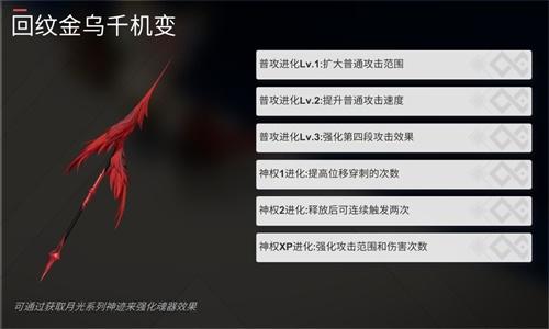 解神者X2少昊技能及玩法简析