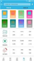 软天空app