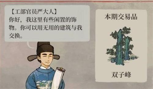 江南百景图双子峰在哪获取