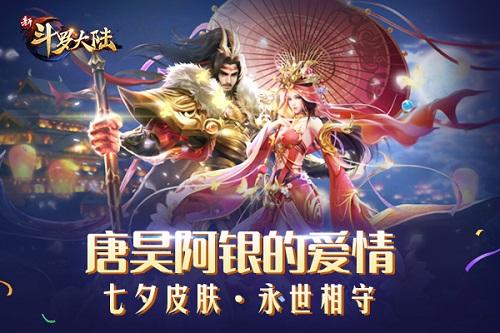周年庆重磅版本今上线  新斗罗大陆SS+魂师唐昊强势归来