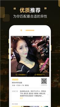 MissU婚戀交友app