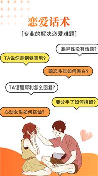 積木戀愛話術app