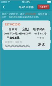 心蓝12306订票助手