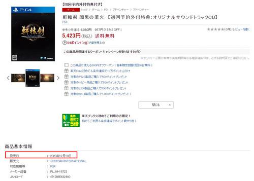 轩辕剑7疑似于12月10日发售 日版特典为原声CD