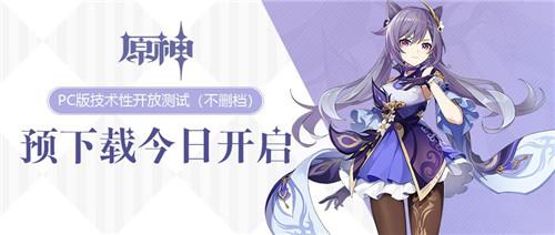 原神PC版公测9月15日启动 新萌妹演示公布
