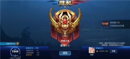 王者荣耀无限火力2.0