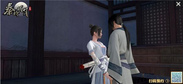 秦时明月世界玩家互动内容