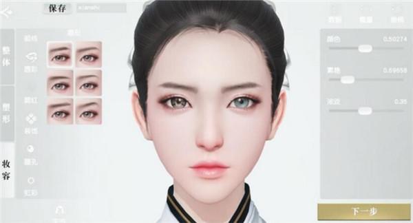 秦时明月世界玩家捏脸数据详情
