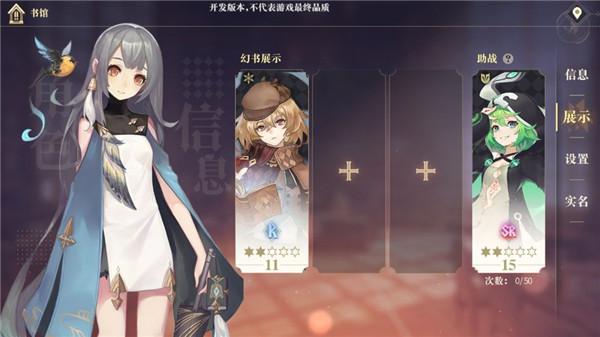 幻书启世录队伍阵容展示