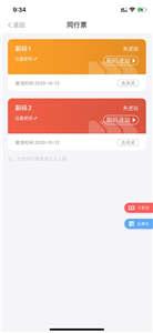 metro大都会app