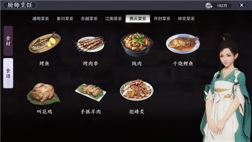 天涯明月刀手游燕云菜系食谱有哪些