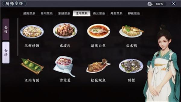 天涯明月刀手游江南菜系食谱有哪些