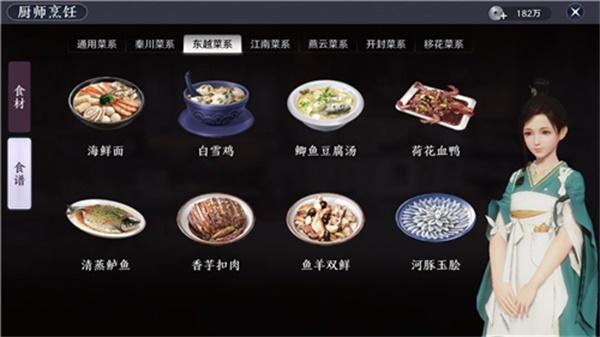天涯明月刀手游东越菜系有哪些