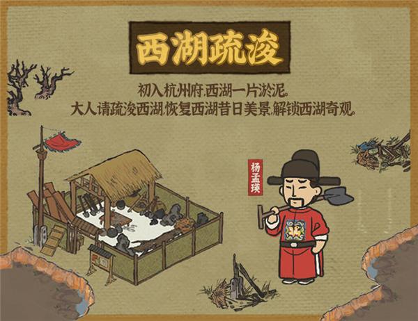江南百景图杭州府