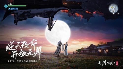 天涯明月刀手游今日上线,万千福利邀君同游!