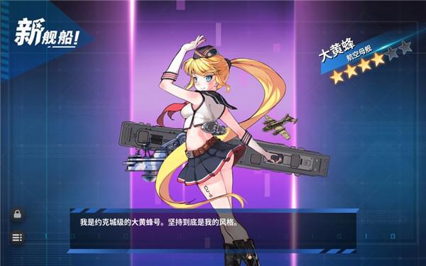 战舰少女R全新舰船少女
