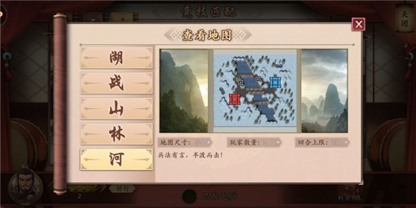 策魂三国副本地图玩法