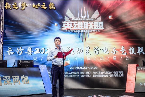 「悦动星沙」长沙县的这个周末被这场电竞联赛燃爆!