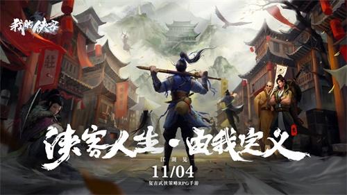 复古武侠策略RPG我的侠客11.4全平台震撼上线
