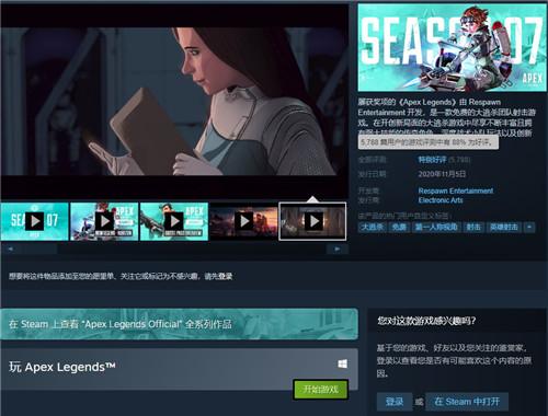 """Apex英雄Steam版获""""特别好评"""" 支持中文但锁区"""