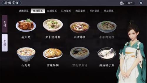天涯明月刀手游回锅肉食谱一览