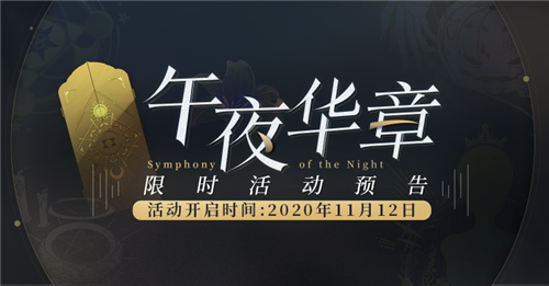未定事件簿「午夜华章」PV曝光 奏响午夜华丽乐章
