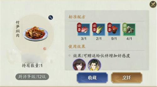 天涯明月刀手游竹笋焖肉食谱一览