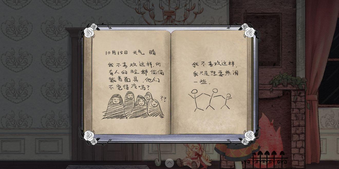 马戏团之夜中文版