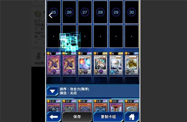 游戏王决斗链接战斗选择卡牌组