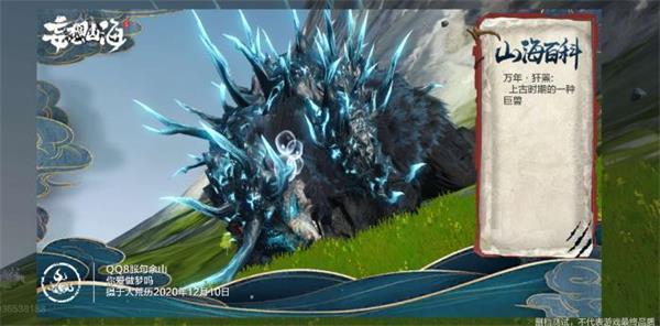 妄想山海万年巨兽都有哪些