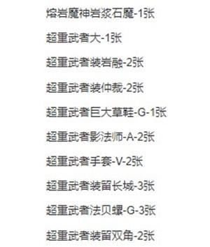 游戏王决斗链接中文网超重卡牌组详情