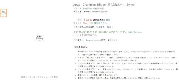 Apex英雄Switch版已在日亚上架 发售日2月2日