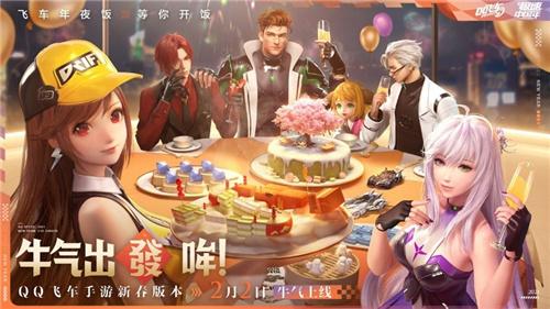 QQ飞车手游牛年全新玩法——跳跳派对,狐妖联动!