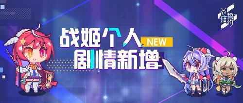 爆竹声中一岁除 《苍蓝誓约》新春活动喜庆开启