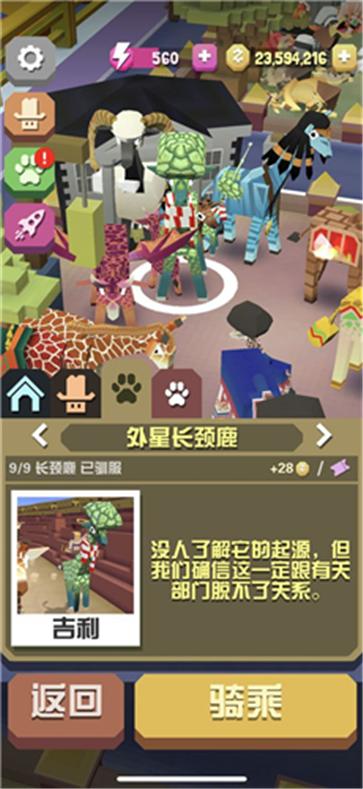 疯狂动物园新春大作战