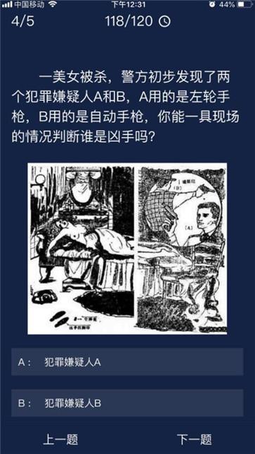 犯罪大师app中文版案件分析及凶手判断