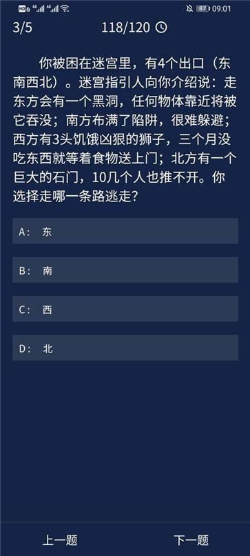 犯罪大师app安卓版心理测试问题解答