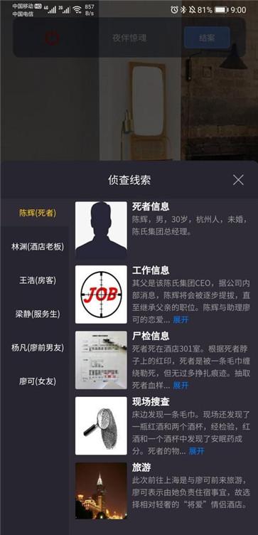 犯罪大师app安卓版侦查线索信息详情