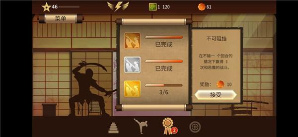 暗影格斗2特别版任务委派内容详情