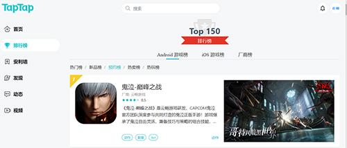 Taptap预约榜第一,云畅游戏鬼泣-巅峰之战终极测试定档3月25日