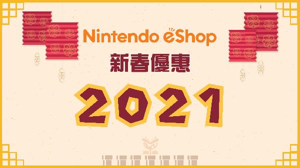 NS eShop新春优惠2021现已开始 6款作品有折扣