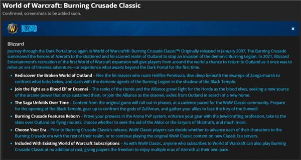 爆料称魔兽世界:燃烧的远征怀旧服将在嘉年华公布 年内上线
