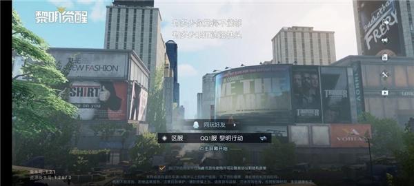 黎明觉醒腾讯版游戏登录界面详情