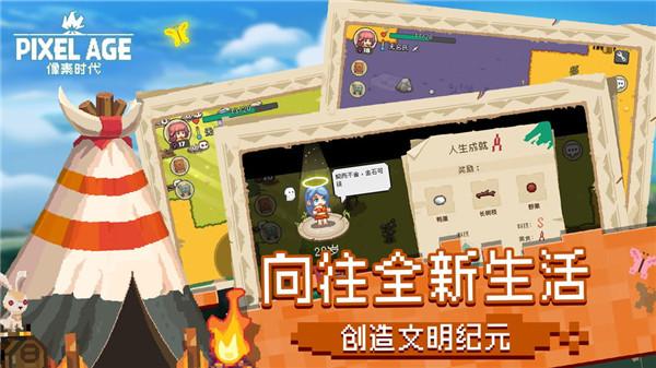 像素时代手机版游戏宣传图片