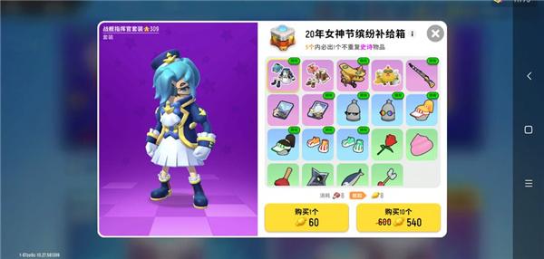香肠派对游戏正版女神节缤纷补给箱内容