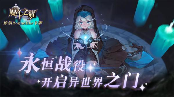 魔卡之耀测试服游戏宣传图片