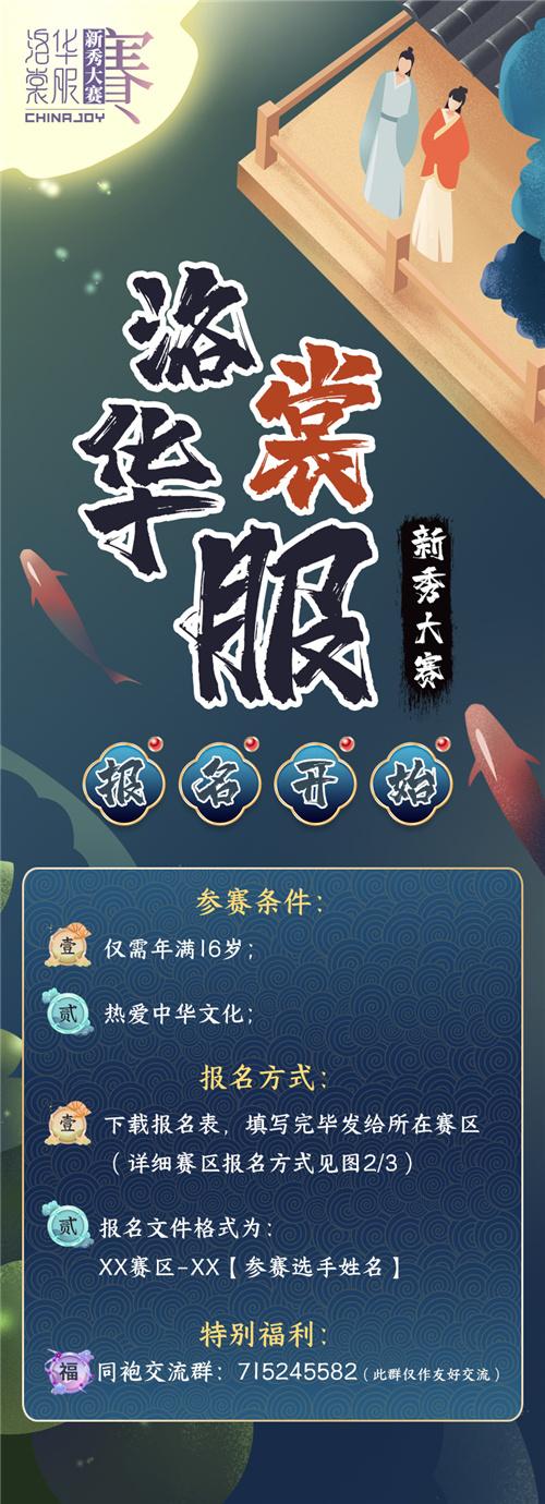 ChinaJoy洛裳华服•新秀大赛报名正式开启