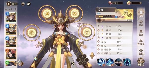 古剑奇谭木语人角色战斗力及技能